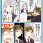 【男性育休取得で最大120万円助成!!】
