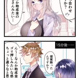 【助成金の効用・メリット】